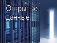 Портал открытых данных правительства Тульской области