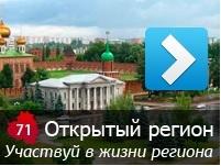 Открытый регион портал управления Тульской областью
