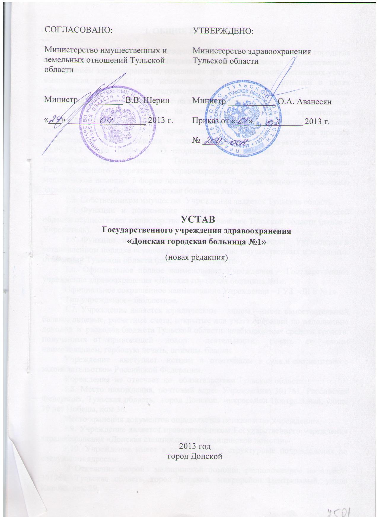 Устав Донской городской больницы №1